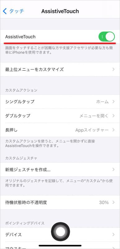 """[設定]アプリから[アクセシビリティ]→[タッチ]をタップ。""""AssitiveTouch""""のスイッチをONにすると画面上に黒い丸(AssitiveTouch)が表示される。[シングルタップ]の設定を変更すれば、疑似ホームボタンとして使える"""