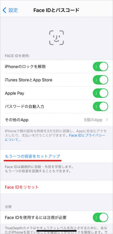 [設定]アプリの[Face IDとパスコード]をタップ後、パスコードを入力する。[もう一つの容姿をセットアップ]をタップして設定する