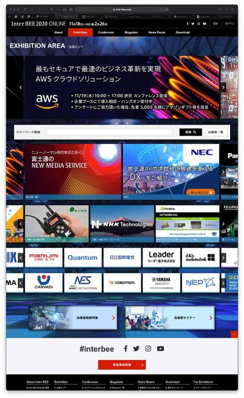 InterBEE2020のトップページ