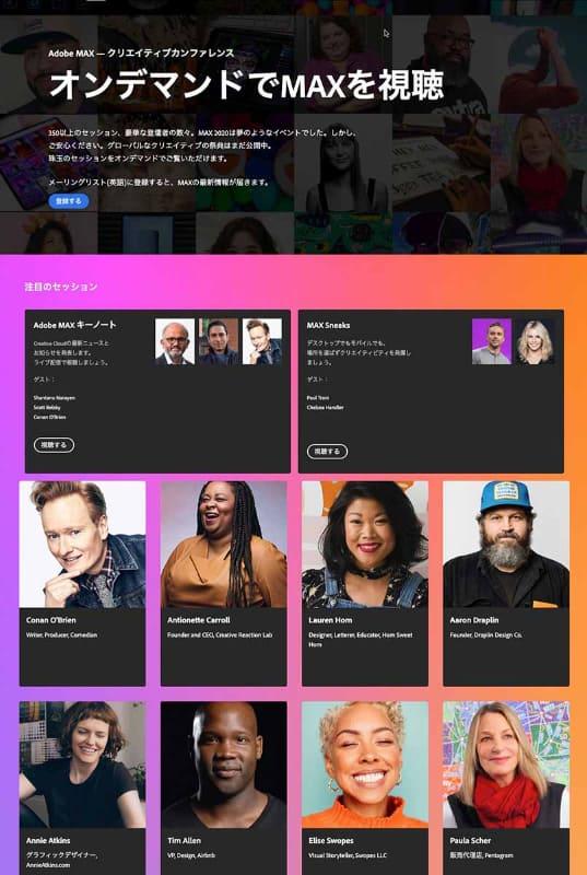 オンラインイベントの成功例を作ったAdobe MAX 2020