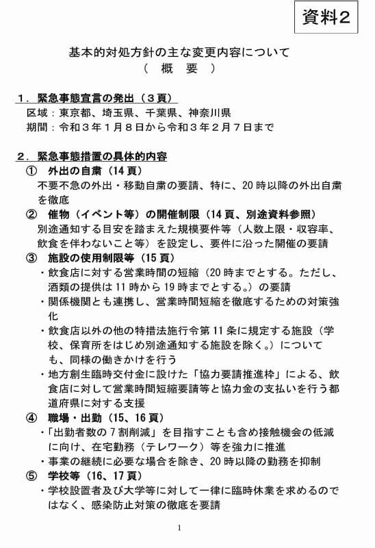 緊急事態宣言の概要(出典:基本的対処方針等諮問委員会(第9回)配布資料)