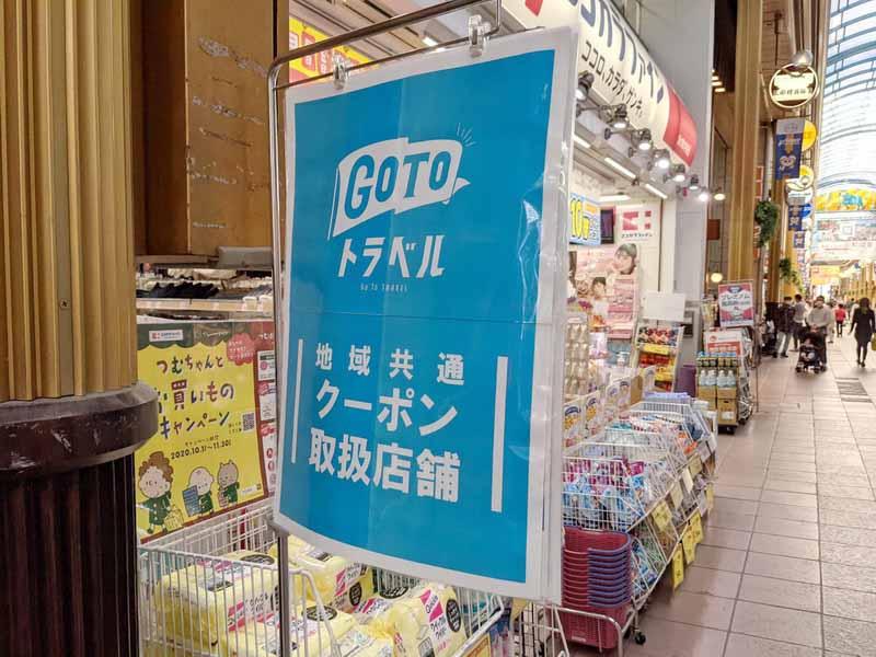Go Toトラベルの地域共通クーポンは、2020年10月1日より利用開始となったが、飲食店での利用はGo To Eatへの登録が前提となっていた