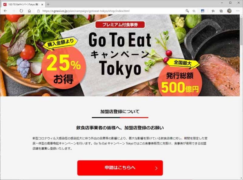 Go To Eatへは、登録受け付けが開始となった10月21日に申請