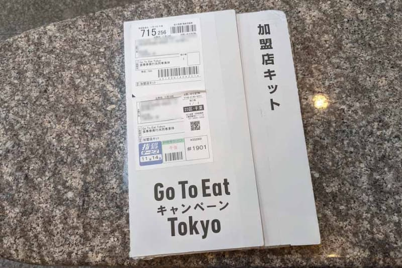 11月14日にGo To Eatの加盟店キットが届いた