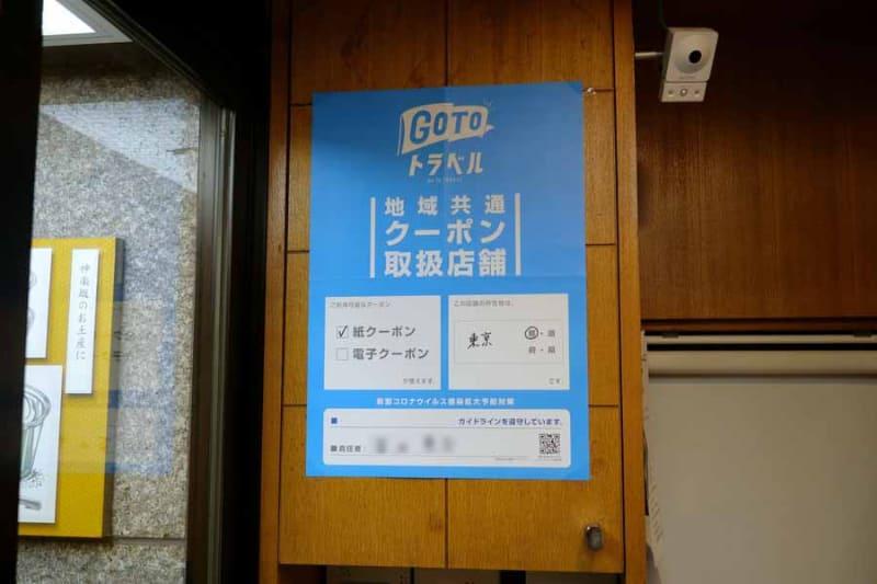 地域共通クーポンの利用に対応していることがわかるように、店頭にポスターを掲示