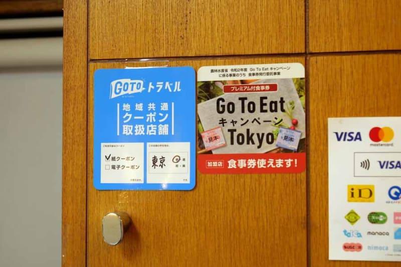 11月20日にGo To Eat食事券が使えることを示すステッカーを貼って準備完了