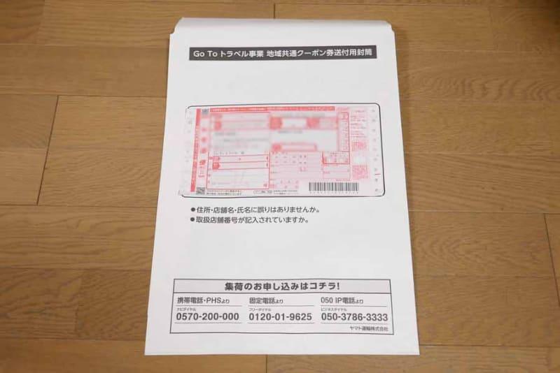 専用の封筒に地域共通クーポンを入れ、宅急便で事務局に送る