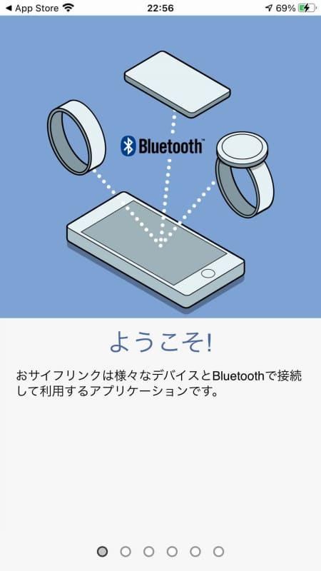 Suica以外の電子マネーはiOS「おサイフリンク」での初期設定が必須