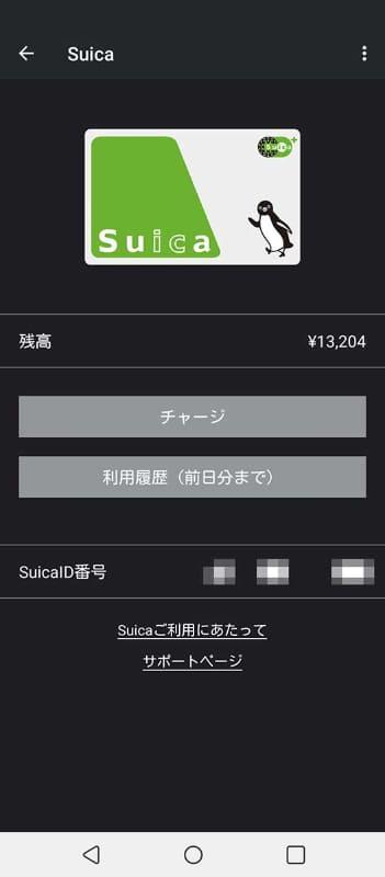 wena 3用にSuicaを新規発行