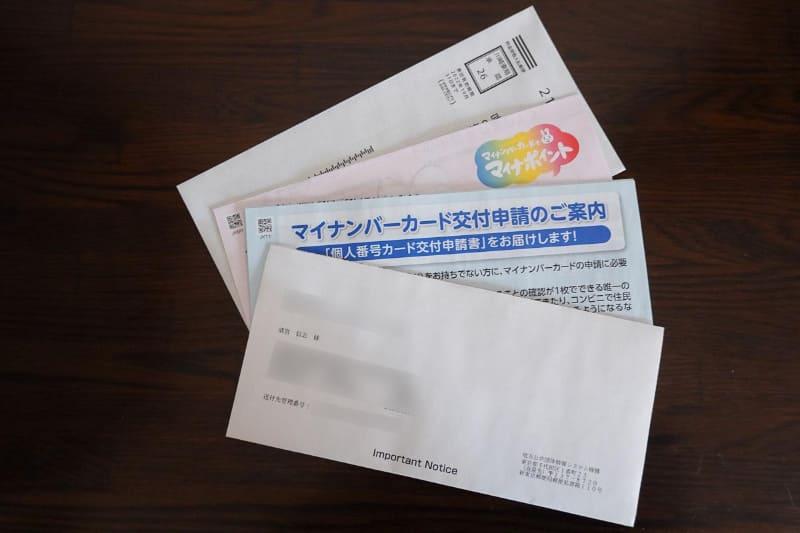 3枚の書類と1枚の封筒が入っています