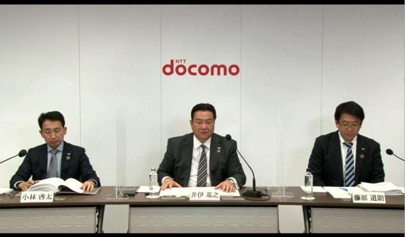 NTTドコモの2020年度第3四半期決算の発表の様子