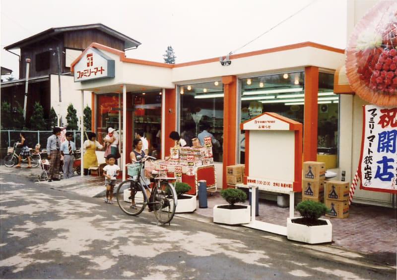 ファミリーマート1号店