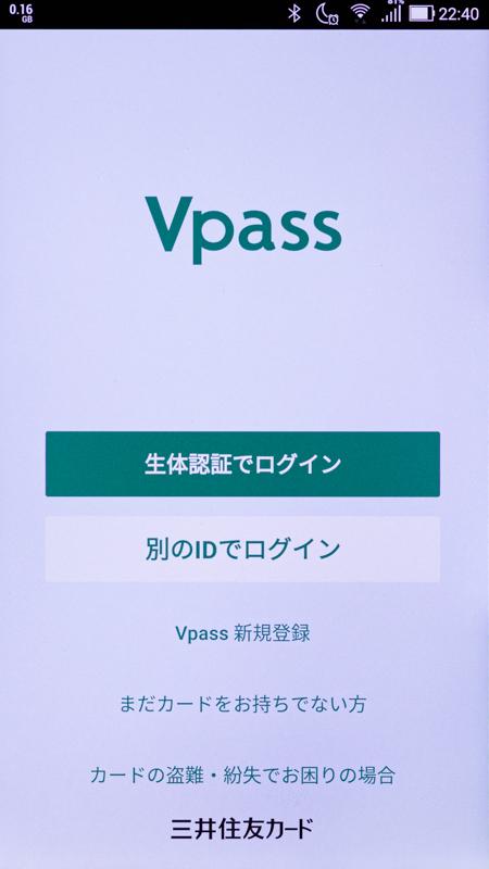 Vpassアプリ。指紋認証などにも対応
