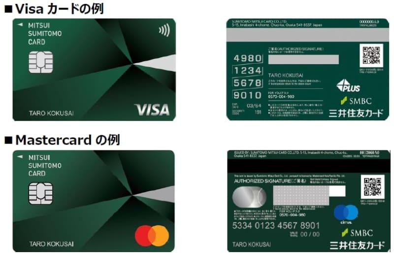 (参考)2020年に登場した次世代カード