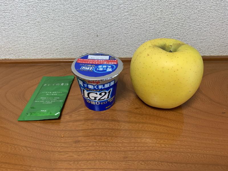 左から青汁(キレイの青汁)、ヨーグルト(LG21)、りんご(シナノゴールド)