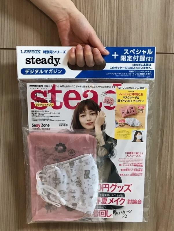 雑誌を電子書籍で提供する「グッズ付きデジタルマガジン」