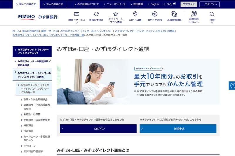 みずほ銀行のe-口座に関するページ。「最大10年間分」とあるが、注として「申し込まれた月の前々月より後の」とある