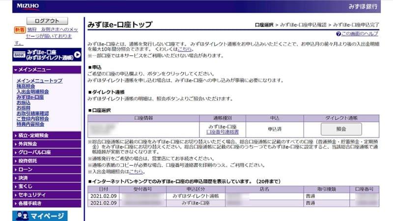 ログイン後、画面左のメニューにある「みずほe-口座」をクリック。口座の選択と表示する期間を指定すると表示される