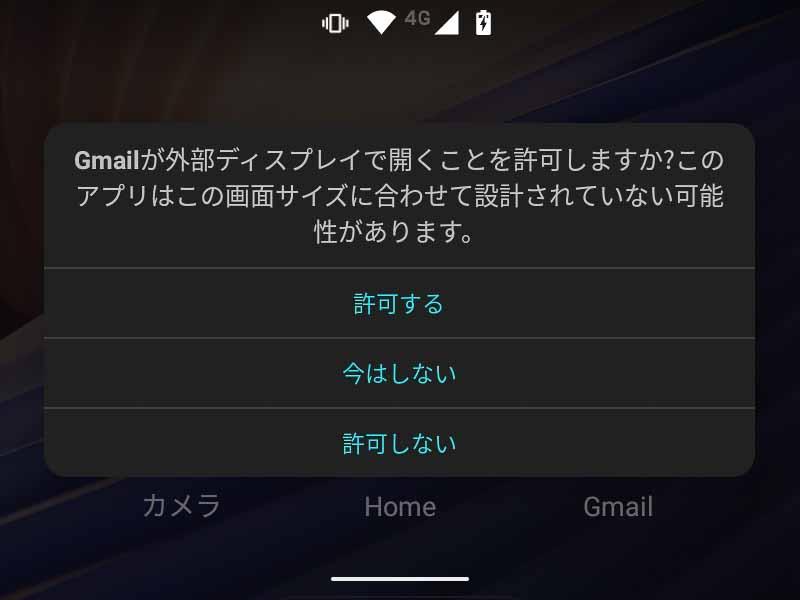 アプリをサブディスプレイで動かすには許可を出す必要がある。