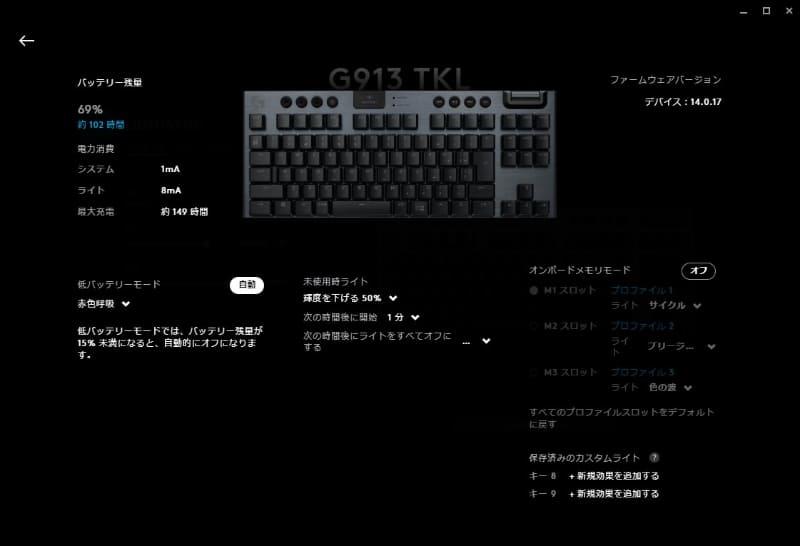 Logicool G HUBを使うとバックライト使用などを考慮した駆動時間がわかります