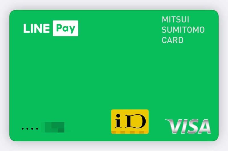 Visa LINE PayカードをApple Payに登録