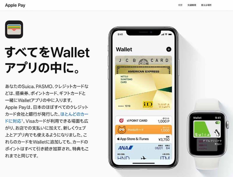Apple Payの解説ページでは、Visaの正式対応を受けて写真が部分的に差し替えられている