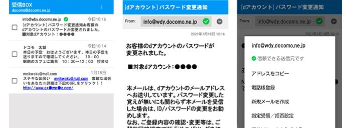 「ドコモメール」アプリのドコモメール公式アカウント機能(Android)