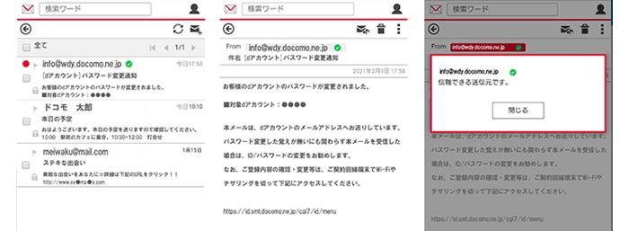 「ドコモメール」(ブラウザ版)のドコモメール公式アカウント機能(iOS)