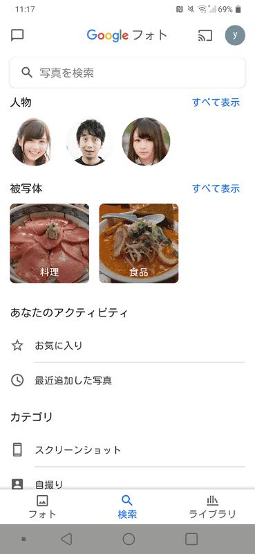 フェイス グルーピングの分類は「検索」の画面上部に表示