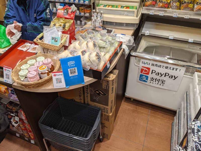 高野山駅の売店ではPayPay(とAlipay)のみがキャッシュレス決済として利用できる
