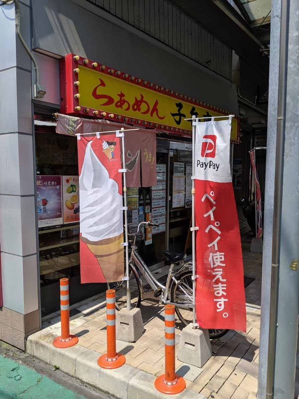 2年前の時点で紀伊田辺駅周辺では多くの店でPayPay利用が可能になっていた