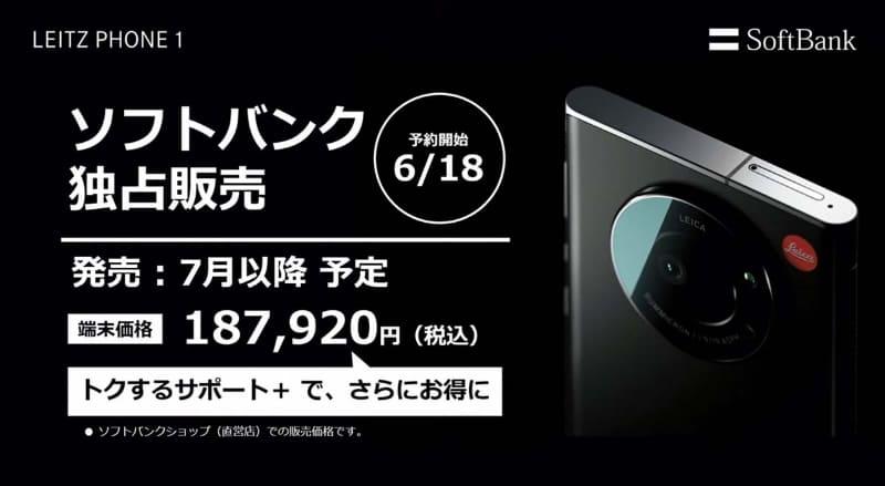 価格は187,920円。世界で日本のソフトバンクだけが取り扱う。なお、SIMロックはかかっておらず、購入には回線契約も不要