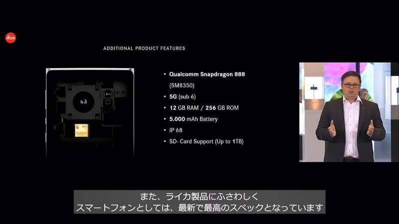 Leitz Phone 1のスペック一覧。ストレージサイズ以外はAQUOS R6と同等だ