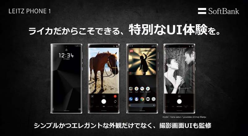 カメラなどのUIも、Leitz Phone 1ではライカが監修したものにかわる