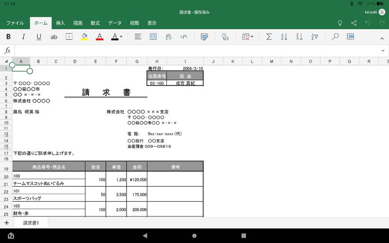 Excelの表示イメージ