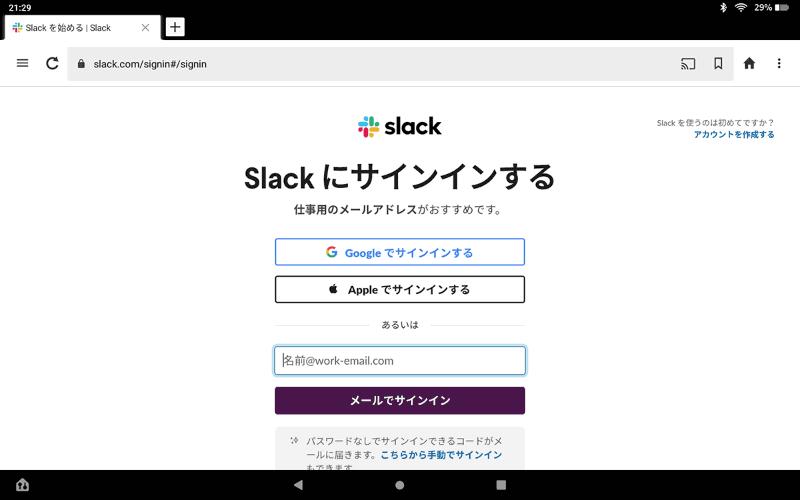 Slackはアプリに誘導されてブラウザで利用できず
