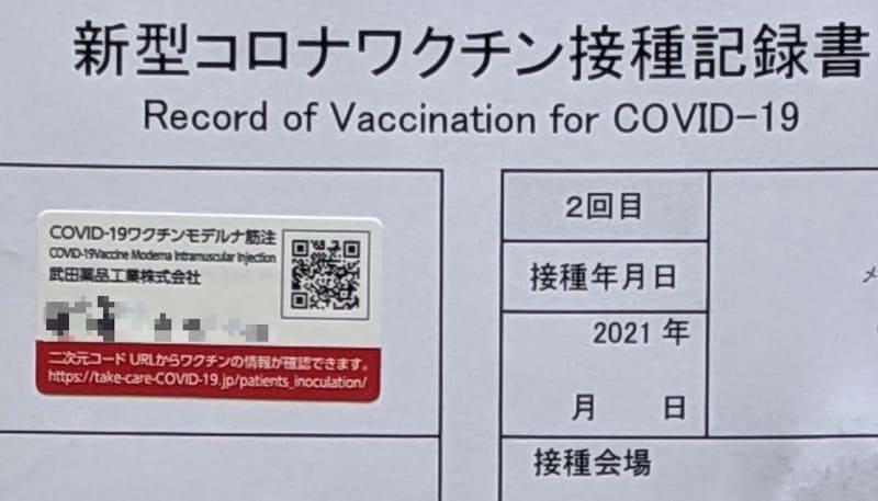 現状の新型コロナワクチン接種記録書の例(自治体配布の接種券がないケース)。接種したワクチンの種類とロット番号、日付と接種会場が記録される