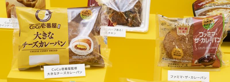 (左)大きなチーズカレーパン(150円)、(右)ファミマ・ザ・カレーパン(130円)