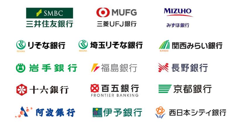 7月12日時点のBank Pay参画銀行