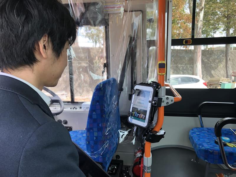 バス設置の顔認証端末