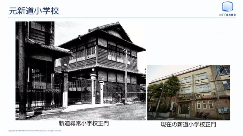 新道小学校