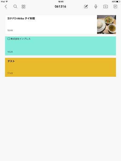 ノートカードはグリッド/リスト形式で表示