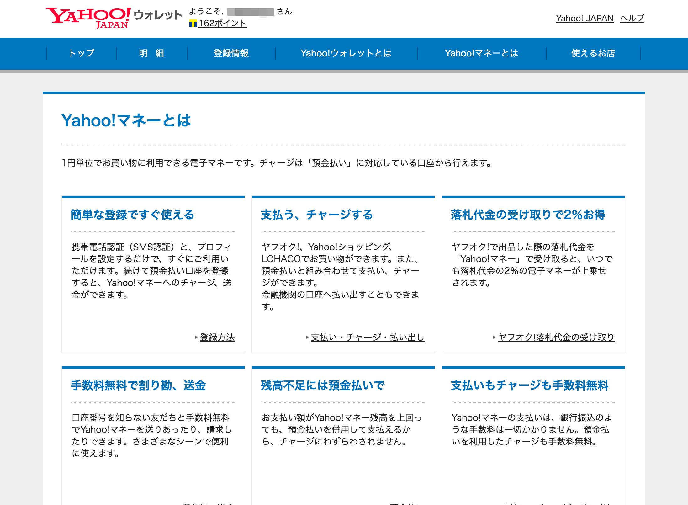 「Yahoo!マネー」