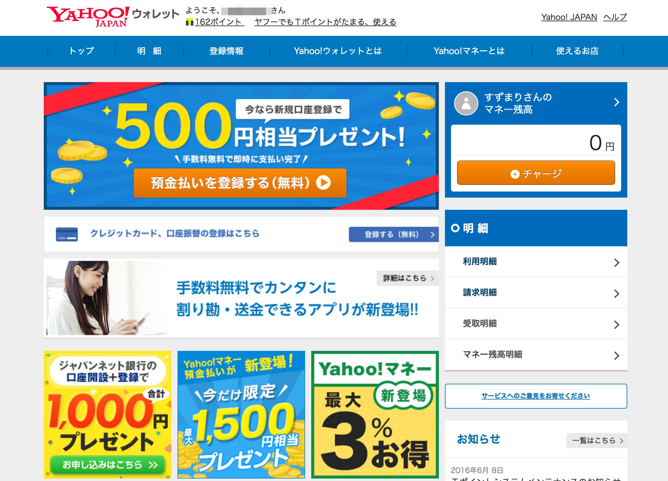 「Yahoo!マネー」の登録をすると、Yahoo!ウォレットのトップページで残高が分かるようになります