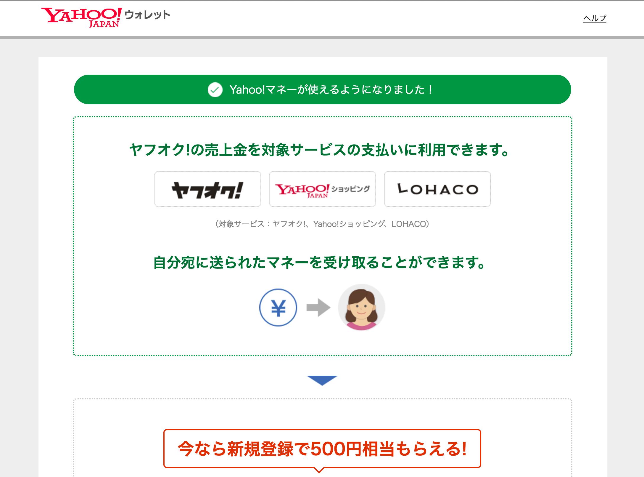 「Yahoo!マネー」が使えるのは、ヤフオク!、Yahoo!ショッピング、LOHACO