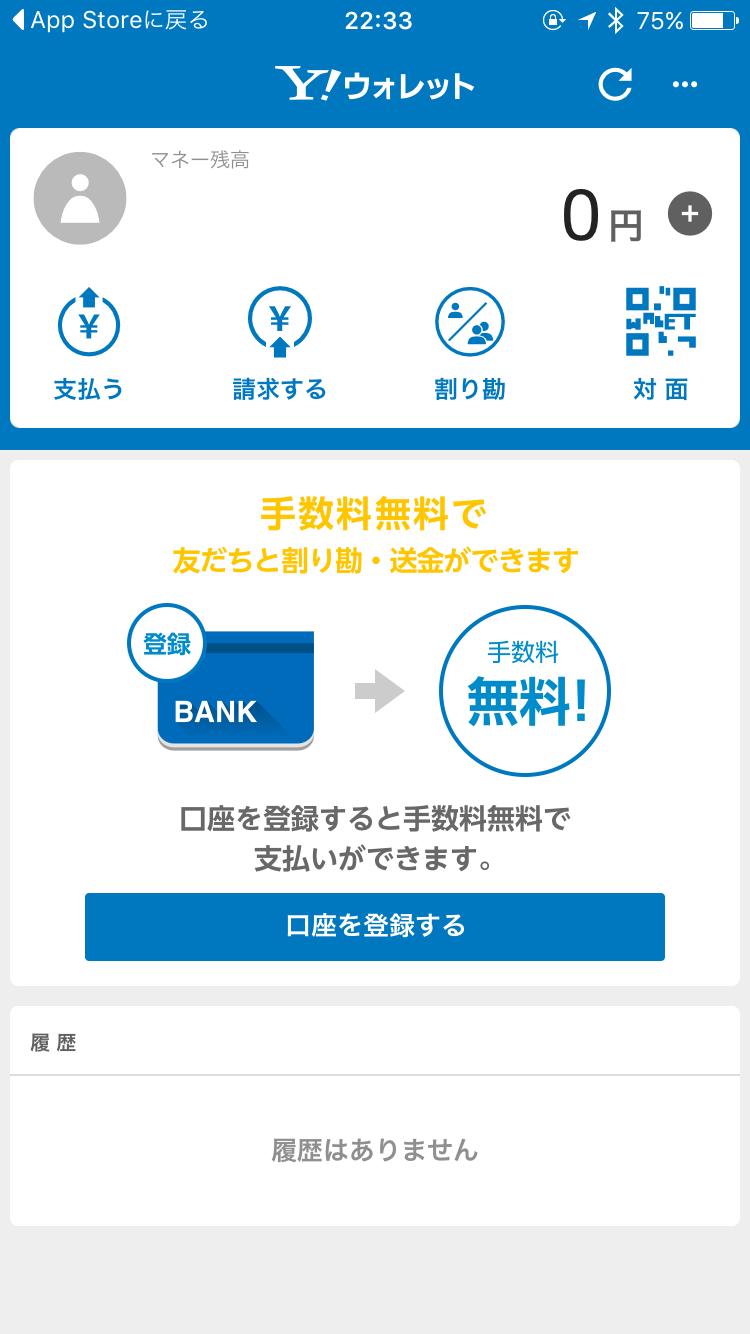 iOS版の「さっと割り勘 すぐ送金 from Yahoo!ウォレット」。筆者のメインバンクが三菱東京UFJ銀行のため、預金払い口座の登録はできませんが、「Yahoo!マネー」の受け取りは可能です