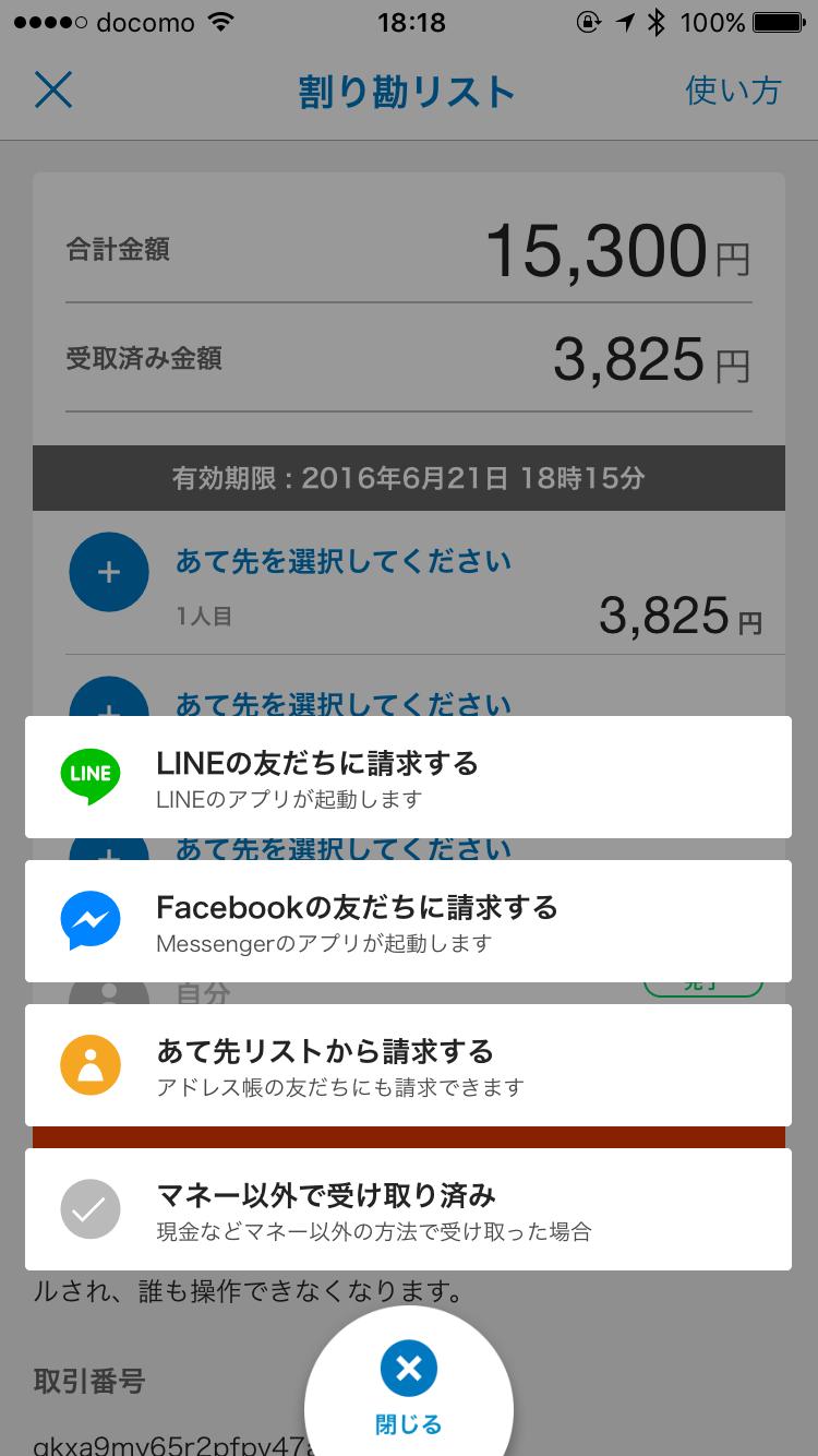 アプリを使えば友達にすぐ請求できます
