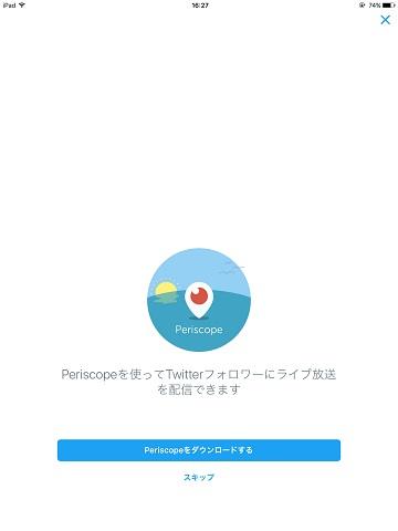 「Periscope」をインストールしていない場合は、App Storeのダウンロードページに誘導される