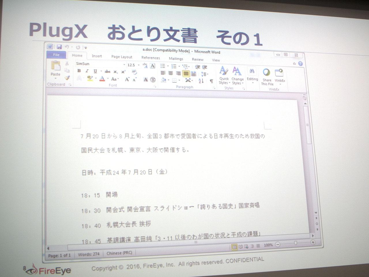 文書には中国語の「SimSun」フォントが使用されていた