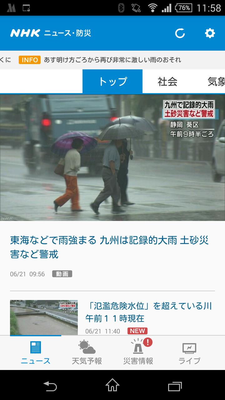 トップ画面には直近のニュースが表示される